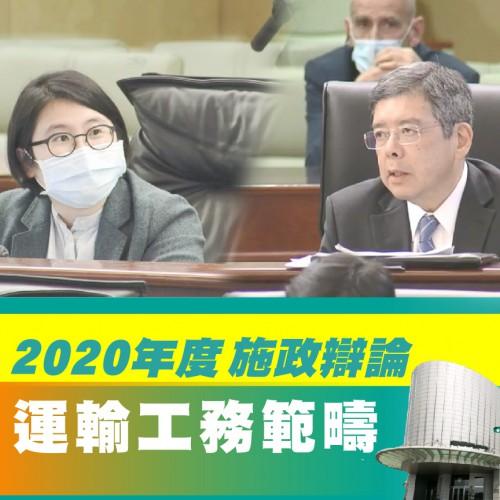 【2020年度】運輸工程司範疇施政辯論