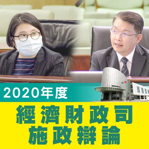 【2020年度】行政法務範疇施政辯論
