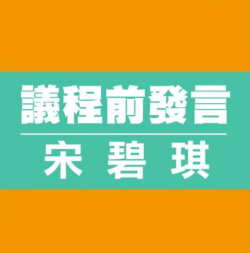【議程前發言】宋碧琪:關注中小企發展 穩定社會經濟