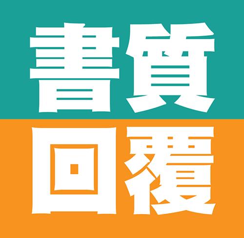 【書質回覆】宋碧琪倡適度延長消費卡的使用期限