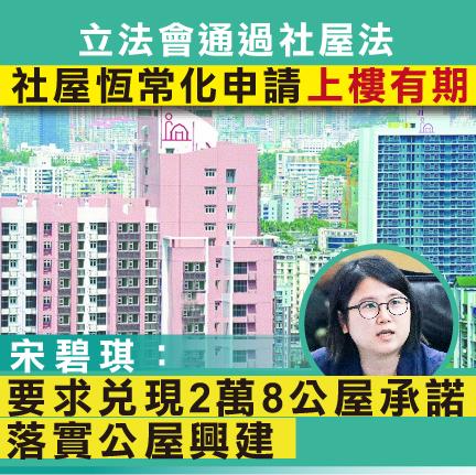 【立法會通過社屋法】社屋恆常化申請 居民上樓有期