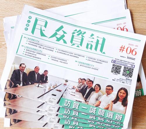 最新一期的【民众資訊】第6期紙本和電子書版已出版~