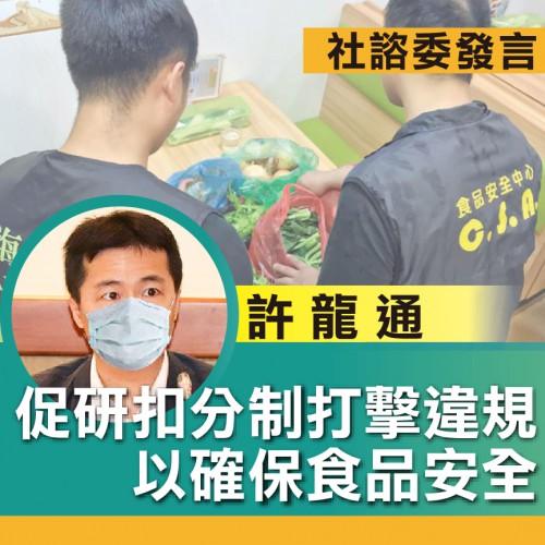 【社諮委發言】許龍通促研扣分制打擊違規以確保食品安全