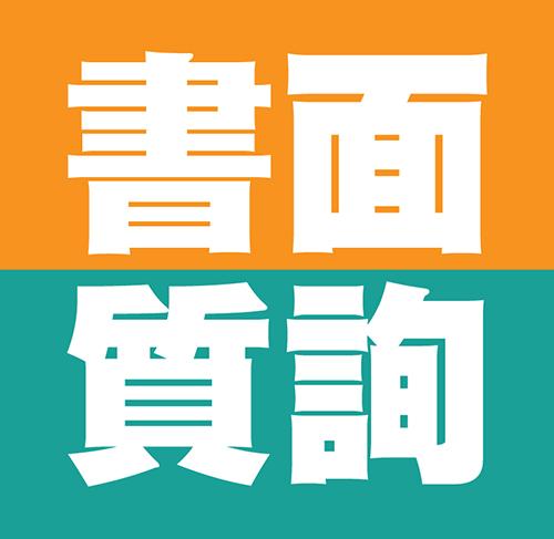 【書面質詢】促加大支援長者安老服務