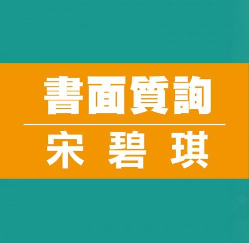【書面質詢】促粵澳協調爭取恢復正常通關及豁免核酸檢測費用
