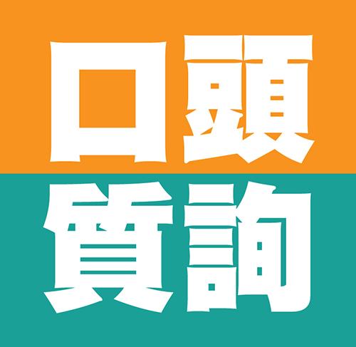 【口頭質詢】宋碧琪關注新興產業政策