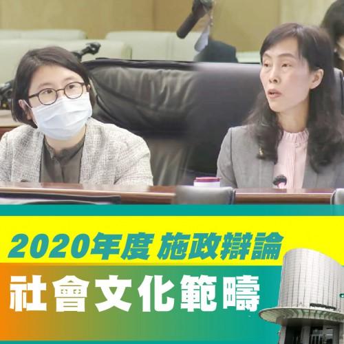 【2020年度】社會文化司範疇施政辯論